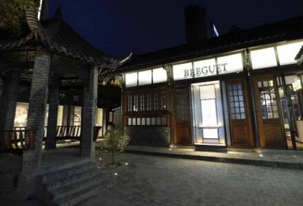 Breguet Officially Inaugurates its Chengdu Boutique (China)