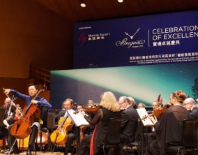 New Edition of the « Breguet's Celebration of Excellence » Concert in Hong Kong
