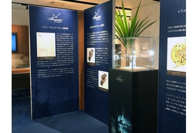Breguet and the Marine: Two Centuries of History Recounted in Osaka, Japan