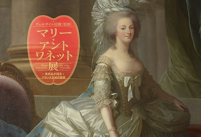 an overview of the life of marie antoinette the queen of france The life of marie antionette, queen of france has 137 ratings and 6 reviews phil said: the author of this biography of marie antoinette has nothing but.